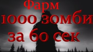 [Mta Dayz Tutorial #7]1000 зомби за 2 минуты