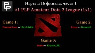 Турнир #1 PLP Amateur Dota 2 League (1x1) - Игры 1/16 финала, часть 1