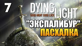 Dying Light - Меч Экспалибур (Пасхалка) #7