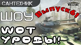 WoT уроды Выпуск #61 ~World of Tanks (wot)
