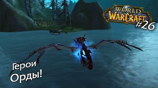 World of Warcraft: Герои Орды! (Nitros, ilich & Sonata) #26