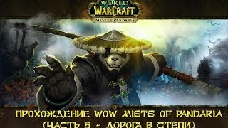 WOW Прохождение World of Warcraft Mists of Pandaria монахом с друзьями. (Часть 5 - Дорога в степи)