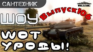 WoT уроды Выпуск #106 ~World of Tanks (wot)