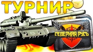 Стрим WoT - ТУРНИР на 3.000 Голды - ИC-7 ИC-4 E-100 Maus T110E5 FV215b - World of Tanks Sosed74