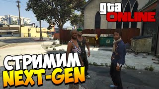 GTA 5 ONLINE PC/PS4 (NEXT-GEN)