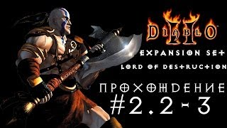 Diablo II Lord of Destruction -  Хорадримский Посох - начало (The Horadric Staff) #2.2-2.3