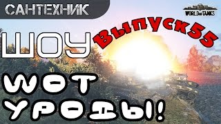WoT уроды Выпуск #55 ~World of Tanks (wot)