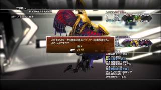Final Fantasy XIII-2 - Infusion Tutorial - Synergist - Yakshini / Gahongas