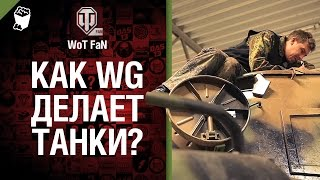 Как WG делает танки? [World of Tanks]