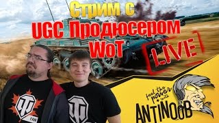 Стрим с UGC Продюсером World of Tanks (wot)