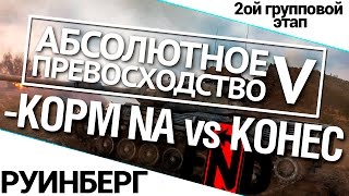 "Турнир ""А.П. V"" 14/140 - KOPM NA vs. KOHEC World of Tanks (WoT)"