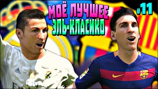 Моё ЛУЧШЕЕ ЭЛЬ-КЛАСИКО | Карьера тренера за Real Madrid [#11] | FIFA 16