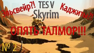 TES 5 Skyrim: Moonpath to Elsweyr №2 - Опять Талмор!