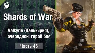 Let's play Shards Of War  #46, Valkyrie (Валькирия), очередной  герой боя, No comments, just fight