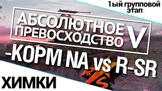 "Турнир ""А.П. V"" 14/140 - KOPM NA vs. R-SR World of Tanks (WoT)"