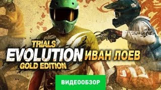 Обзор Trials Evolution: Gold Edition [Review]