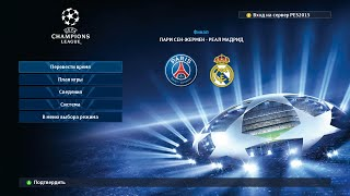 PES 15 | UEFA CHAMPIONS LEAGUE | PSG | #7 | ФИНАЛ!