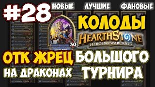 Большой Турнир - Колода ОТК Драконо-Жреца (OTK Dragon Priest) [ Колоды HearthStone ]