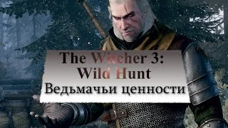 The Witcher 3: Wild Hunt Комплект Школы Медведя и задание Каэр Морхена.
