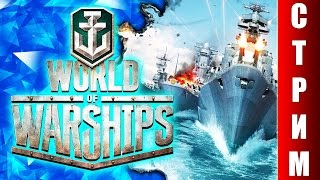 СТРИМ World of Warships - Полный привет