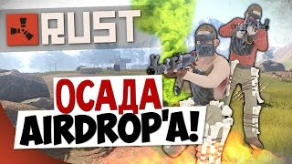 Rust Experimental - Осада Airdrop'a! #55 (Эпик)