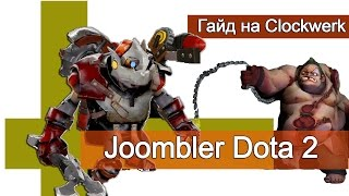 Guide Clockwerk Dota 2   Гайд на Клокверка Дота 2
