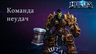 Heroes of the Storm : добрый обзор боя с Траллом (Thrall)