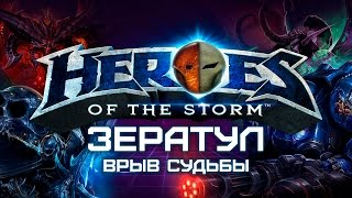 Heroes of the Storm - Зератул и влет судьбы