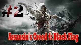 Прохождение Assassin's Creed 4: Black Flag — #2: Абстерго