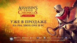 Трейлер Assassin's Creed Chronicles