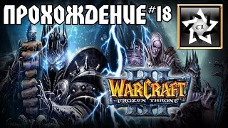Warcraft 3: Frozen throne Прохождение