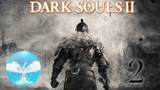 Dark Souls II: Scholar Of The First Sin - Серия 2 (Долго Шли За Алебардой! Зря!)
