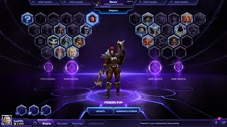 Heroes of the Storm - gameplay (no comments) - Валла