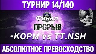 "Турнир ""Прорыв"" 14/140 - КОPM vs TT.NSH финал"