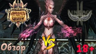 Battles for Glory 2 против Lineage 2 / ОБЗОР 18+