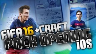 FIFA 16 IOS | PACK OPENING + CRAFT|НУ НАКОНЕЦ-ТО!