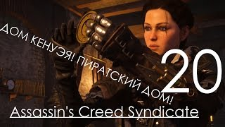 Assassin's Creed Syndicate Прохождение на русском Часть 20 Домой к Эдварду Кенуэю! (1080p 60fps)