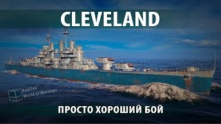 Гайд про крейсер Cleveland World of Warships