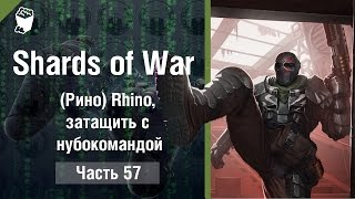 Let's play Shards Of War #57, (Рино) Rhino, затащить с нубокомандой, No comments, just fight