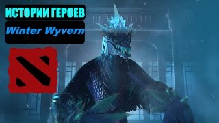 [DOTA 2] Истории Героев - Winter Wyvern