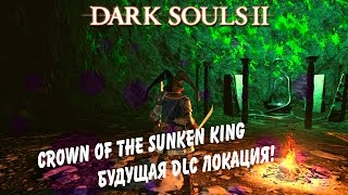 Dark Souls II: Crown of the Sunken King, будущая DLC локация!