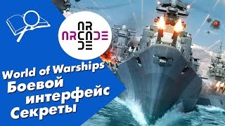 World of Warships. Боевой интерфейс. Секреты