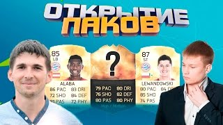 FIFA 16 Открытие паков |STAVR,Flomd group,Finito,Pandafx,acoolfifa