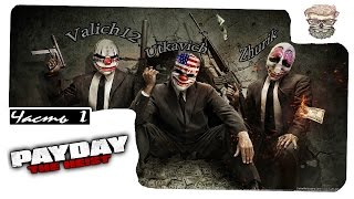 PAYDAY the heist #1