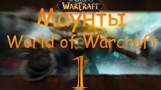 Маунты World of Warcraft