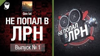 Не попал в ЛРН №1 [World of Tanks]