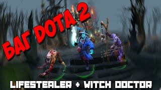 Баг в Dota 2 - Lifestealer + Witch Doctor