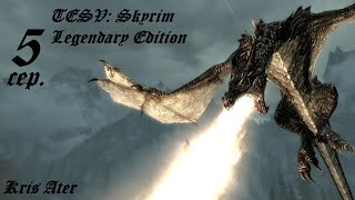 Прохождение TESV: Skyrim Legendary Edition с модами #5 сер.