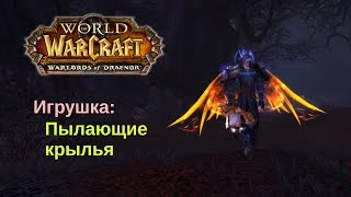 World Of Warcraft с jago - Пылающие крылья