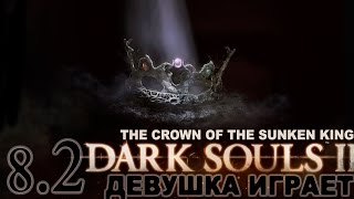 Fashion SOULS 2 #8.2 DLC CROWN OF THE SUNKEN KING  [Вальдр Каменный Щит]